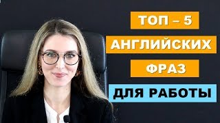 ТОП-5 АНГЛИЙСКИХ ФРАЗ ДЛЯ РАБОТЫ И ЖИЗНИ - Выпуск №1