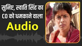 #AnsalAPICase : UP मंत्री Swati Singh का CO को धमकाने वाला Audio Viral, CM Yogi ने किया तलब