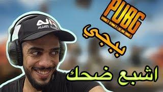 اقوى لاعب بوبجي بالعالم ضحك رهيب PUBG MOBILE يوميات واحد عراقي
