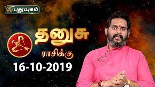 Rasi Palan | Dhanusu | தனுசு ராசி நேயர்களே! இன்று உங்களுக்கு…| Sagittarius | 16/10/2019