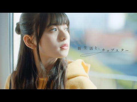 乃木坂46 カップスター CM スチル画像。CM動画を再生できます。