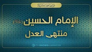 الامام الحسين (ع) منتهى العدل - السيد احمد الصافي