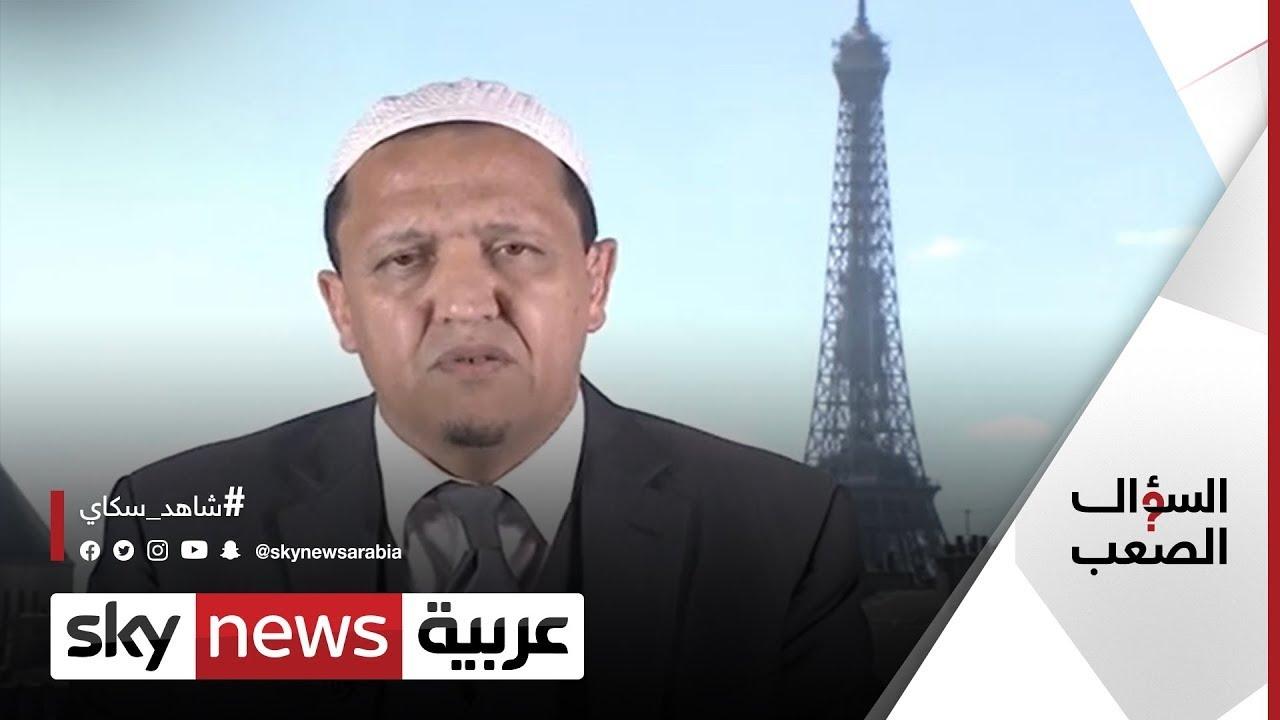 الإمام حسن شلغومي: إسلاميو فرنسا سيطروا على ثلث المساجد باسم العلمانية | #السؤال_الصعب  - نشر قبل 6 ساعة