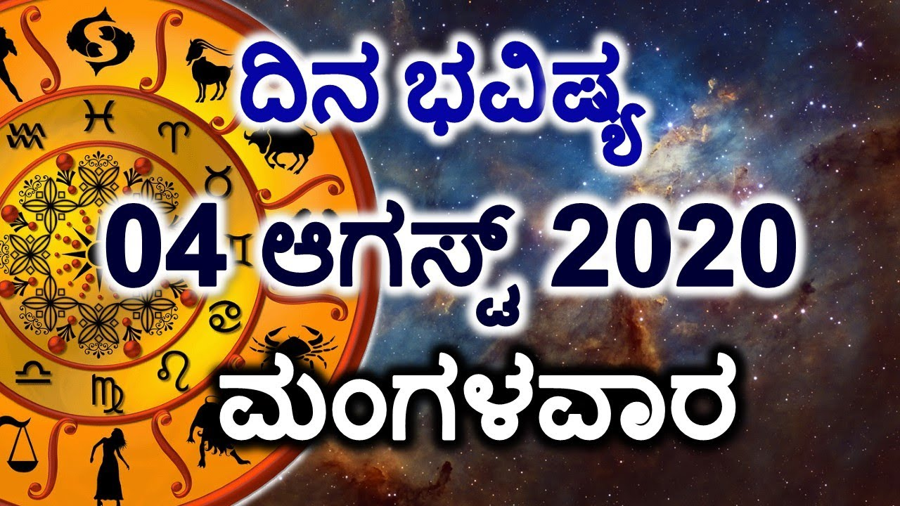 Dina Bhavishya | 04 August 2020 | Daily Horoscope | Rashi Bhavishya | Today Astrology in Kannada