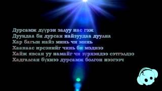 3 naiz kinonii duu haij yvsan uu? Lyrics