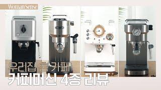 우리집 홈 카페 반자동 커피 머신 4종 비교 (테팔, …