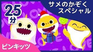 【25分連続】 サメのゲームと一緒に楽しむ★サメのかぞくスペシャル★未公開の韓国バージョンや水彩画サメのかぞくなど | どうぶつのうた | ピンキッツ童謡 |
