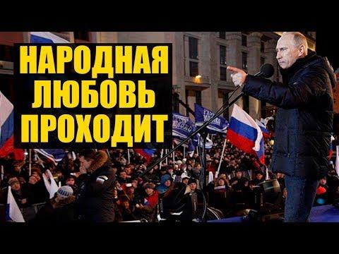 Симпатии к Путину на уровне 2011 года. Новости СВЕРХДЕРЖАВЫ