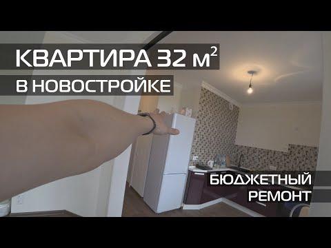 БЮДЖЕТНЫЙ РЕМОНТ 1 КВАРТИРЫ 32 м² В НОВОСТРОЙКЕ (МЫТИЩИ ЛАЙТ) √ ОБЪЕКТ #3
