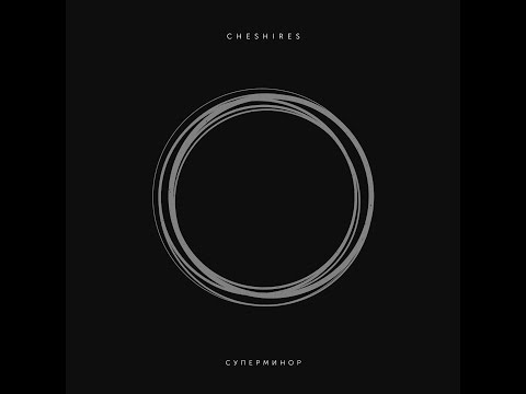 Клип Cheshires - Ликантропия