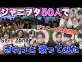 Sexy Zone「ぎゅっと」ジャニヲタ50人で歌ってみた【ジャニーズ】