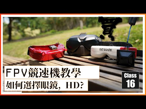 99 FPV 穿越機 教學課程 Lesson 16 Choose FPV Goggles.  HD or not 選購競速機眼鏡 廣東話 skyzone, fatshark DJI HD? 無人機