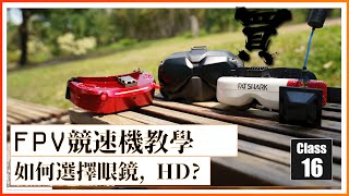 99 FPV 穿越機 教學課程 Lesson 16 Choose FPV Goggles.  HD or not 選購競速機眼鏡 廣東話 skyzone, fatshark DJI HD? 無人機