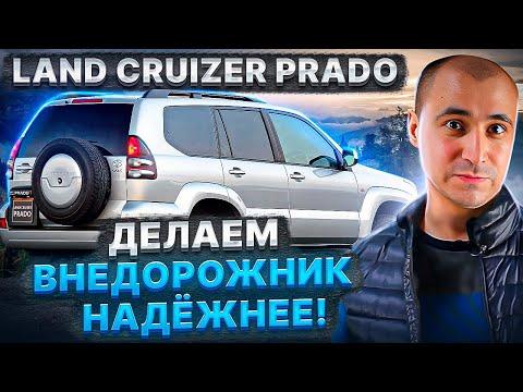 Установка пневмобаллонов BlackStone на Toyota Land Cruiser Prado 120