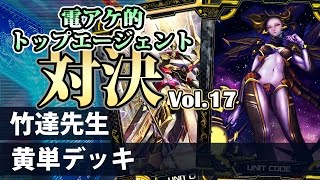 『COJ』電アケ的トップエージェント対決Vol.17:竹達先生/黄単デッキ