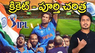 History and Evolution of Cricket | Sachin Tendulkar | VikramAditya Latest Videos | #EP171