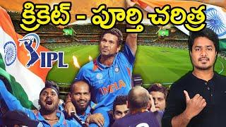 History and Evolution of Cricket | Sachin Tendulkar | VikramAditya Latest Videos | #EP171