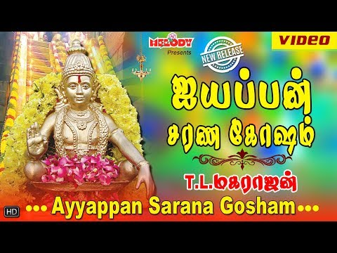 ayyappan-sarana-gosham-|-108-sarana-gosham-|-ayyappan-song-|-t.-l-maharajen-|-tamil-bakthi-padalgal