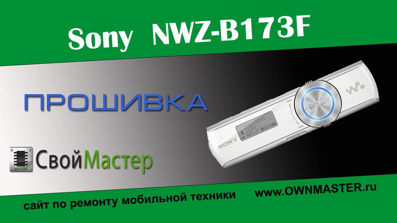 Прошивка nwz b173f