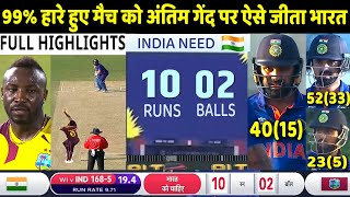 ICC T20 World Cup 2021: IND T20 Warm-up Match Full Highlights: India Practice Match | Rohit |