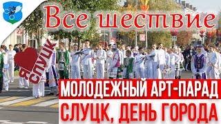 День города Слуцка.  Праздничное шествие (арт-парад) ПОЛНОСТЬЮ