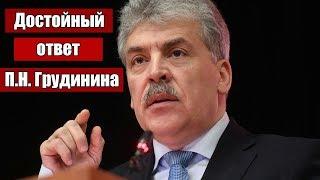 Павел Грудинин Я, не принял условия грязной игры. ...