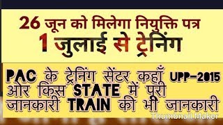 UPP -2015 training state and train no /UP police -2015 joining letter/UP police -2015 1 july