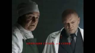 ОПЕРАЦИЯ САТАНА 7, 8 СЕРИЯ (Премьера октябрь 2018) ОПИСАНИЕ, АНОНС