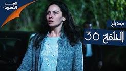 مسلسل البحر الأسود | الحلقة 36 | atv عربي | Sen Anlat Karadeniz