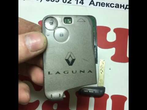 Ремонт авто ключа Рено лагуна