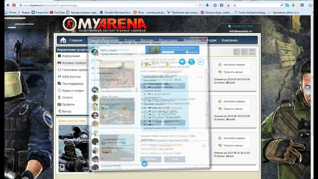 Сайты где можно раскрутить сервер для css v34 сделать сайт на.ru безплатно