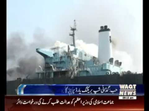 Gadani ship  breaking yard caught fire on the disabled ship in Hub