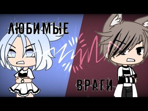 🌿 Любимые враги 🌿 Все серии | ОЗВУЧКА | Gacha Life | На русском