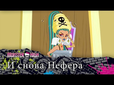 И снова Нефера | Monster High