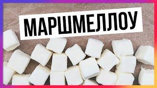 МАРШМЕЛЛОУ НА ПП без углеводов, без жиров! Самый простой рецепт/ Быстрый пп-рецепт