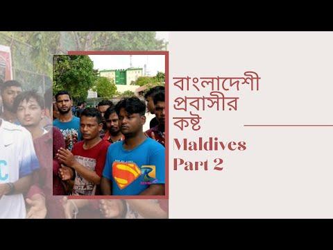 বাংলাদেশী প্রবাসীর কষ্ট Maldives Bangladeshi Probashi Sad News Kill & De...