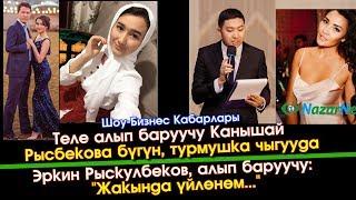 'НТСдин сулуу Кызы' Канышай Рысбекова бүгүн, турмушка чыгууда | Шоу-Бизнес KG