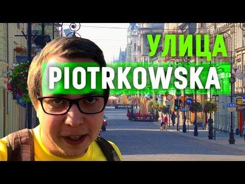 Польша. Лодзь. Улица  Piotrkowska #8