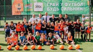В Бурштыне запущен проект массового детского футбола «Давай, играй!»