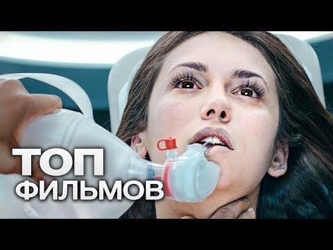 10 ФАНТАСТИЧЕСКИХ ФИЛЬМОВ, КОТОРЫЕ ОТОРВУТ ВАС ОТ РЕАЛЬНОСТИ! - Видео онлайн