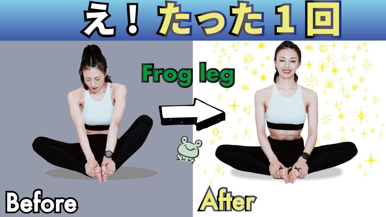 【カエル足】🐸体が硬くてもOK❗️ 脚痩せ・お腹痩せ同時にできる!