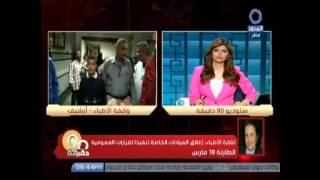 فيديو.. منى مينا: 19 مارس عمل الأطباء مجاني بدون أجر