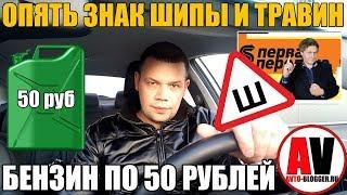 ОПЯТЬ ЗНАК «ШИПЫ» И «ТРАВИН». Бензин по 50 рублей за ЛИТР! НОВОСТИ