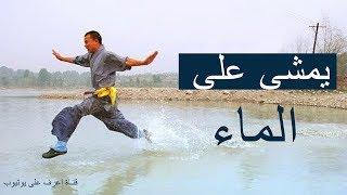 10 أشخاص خارقون لن تصدق انهم موجودين أحدهم يمشي على الماء