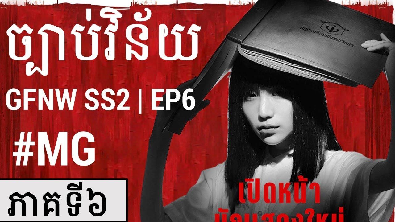 【សម្រាយរឿង Girl From Nowhere SS2】EP6- ច្បាប់វិន័យ| Librations #សម្រាយរឿង #MG