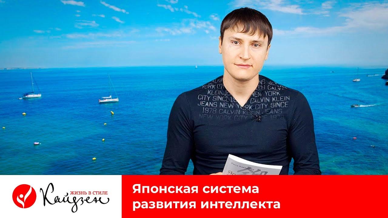 Евгений Попов | Ментальное долголетие. Японская система развития интеллекта