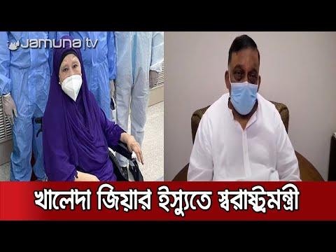 'খালেদা জিয়াকে বিদেশ পাঠানোর বিষয়ে সরকার ইতিবাচক' | khaleda zia