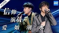 【纯享版】张信哲 薛之谦《信仰+演员+爱如潮水》/浙江卫视官方HD/