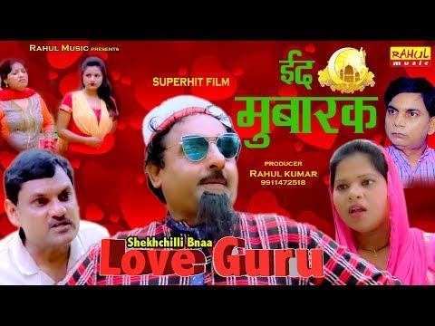 Shekhchilli Bana Love Guru | शेखचिल्ली बना लव गुरु | Full Comedy Video | Rahul Music