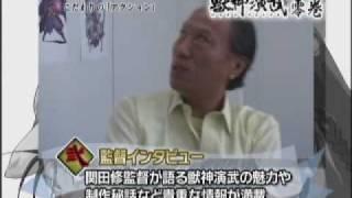 Teaser Jyûshin Enbu: Hero Tales